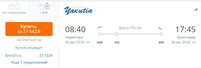 Авиабилеты Нерюнгри